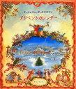 ターシャ・テューダーのクリスマスアドベントカレンダー [ ターシャ・テューダー ]
