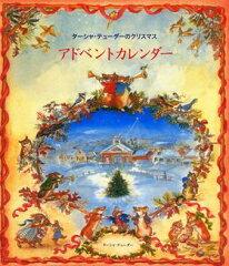 【送料無料】ターシャ・テューダーのクリスマスアドベントカレンダー