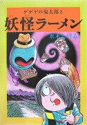 ゲゲゲの鬼太郎と妖怪ラーメン