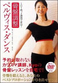 踊りながら骨盤のゆがみを調整する画期的な方法で大人気の「ペルヴィス(骨盤)・ダンス」。