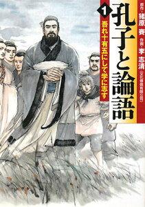 【送料無料】孔子と論語(1)