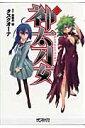 神太刀女(2) (MFコミックス...
