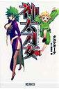 神太刀女(3) (MFコミックス...