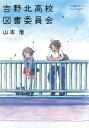 【送料無料】吉野北高校図書委員会
