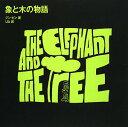 象と木の物語