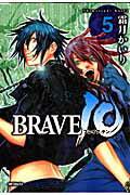 BRAVE 10(5)画像