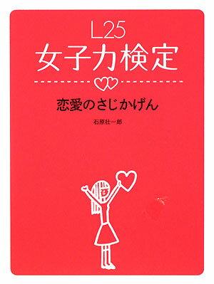 【送料無料】L25女子力検定(恋愛のさじかげん)