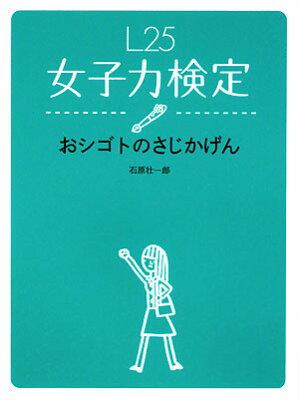 【送料無料】L25女子力検定(おシゴトのさじかげん)