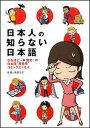 【対象商品ポイント10倍】日本人の知らない日本語