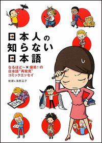 【送料無料】日本人の知らない日本語