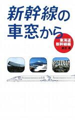 【送料無料】新幹線の車窓から(東海道新幹線編)