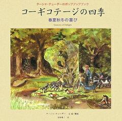 【送料無料】コ-ギコテ-ジの四季 [ タ-シャ・テュ-ダ- ]