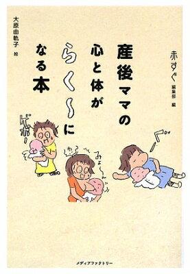 【送料無料】産後ママの心と体がらく~になる本