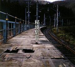 【送料無料】秘境駅(3)