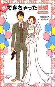 【送料無料】祝!できちゃった結婚改訂最新版
