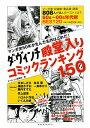 【送料無料】ダ・ヴィンチ殿堂入りコミックランキング150
