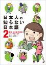 【送料無料】日本人の知らない日本語(2)