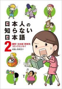 【送料無料】日本人の知らない日本語(2) [ 蛇蔵 ]