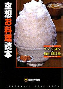 【送料無料】空想お料理読本