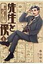 【送料無料】先生と僕〜夏目漱石を囲む人々〜(1) [ 香日ゆら ]