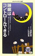 ベストセラー『4時間半熟睡法』を漫画でわかりやすく解説! 遠藤拓郎