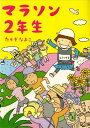【送料無料】マラソン2年生