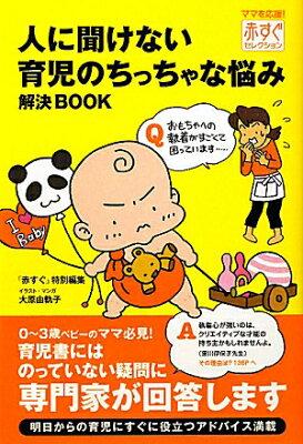 【送料無料】人に聞けない育児のちっちゃな悩み解決BOOK