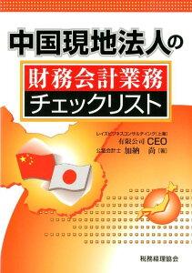 【送料無料】中国現地法人の財務会計業務チェックリスト [ 加納尚 ]