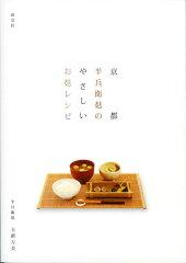 【送料無料】京都半兵衛麸のやさしいお麸レシピ [ 玉置万美 ]