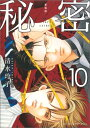 秘密(10)新装版 THE TOP SECRET (花とゆめ...