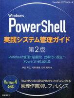 Windows PowerShell実践システム管理ガイド第2版