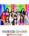 【先着特典】Love ☆ Queen (初回限定盤 CD+DVD) (B2ポスター付き)