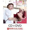【先着特典】ハラミ定食〜Streetpiano Collection〜 (CD+DVD) (サイン(印刷)入りオリジナルポストカード) [ ハラミちゃん ]