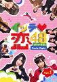 イッテ恋48 Vol.1