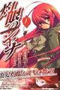 灼眼のシャナ(1) (電撃コミッ...
