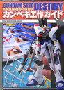 Gundam seed destinyカンペキ工作ガイド