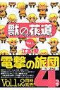 獣の花道(vol.1) FF 11・電撃の旅団外伝 [ 江本聖 ]