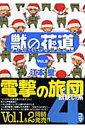 獣の花道(vol.2) FF 11・電撃の旅団外伝 [ 江本聖 ]