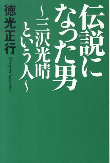 「伝説になった男 ~三沢光晴という人~」の表紙