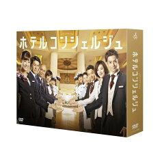 【楽天ブックスならいつでも送料無料】ホテルコンシェルジュ DVD-BOX [ 西内まりや ]