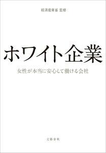 【送料無料】ホワイト企業 [ 経済産業省 ]