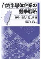 台湾半導体企業の競争戦略