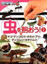 生き物の飼いかた(8)コツがまるわかり!虫を飼おう!2