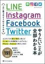 LINE、 Instagram、 Facebook、 Twitter やりたいことが全部わかる本 [ アンドロック ]