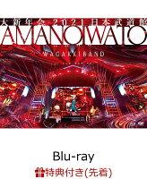 【先着特典】大新年会2021 日本武道館 〜アマノイワト〜(初回限定盤)【Blu-ray】(告知ポスター)