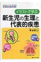 【送料無料】イラストで学ぶ新生児の生理と代表的疾患