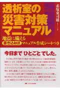 【送料無料】透析室の災害対策マニュアル