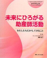 【送料無料】未来にひろがる助産師活動 [ 斎藤益子 ]