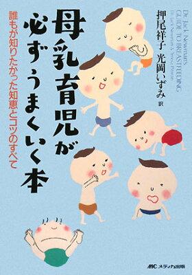 【送料無料】母乳育児が必ずうまくいく本