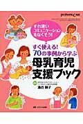 【送料無料】母乳育児支援ブック